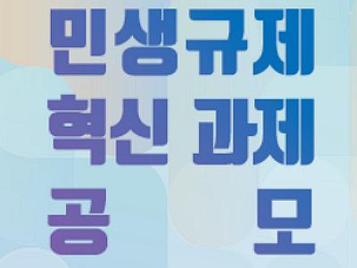 [행정안전부]국민이 직접 디자인하는 민생규제 혁신 과제 공모전 개최
