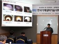 한국기계설비기술사회 컨퍼런스 개최 _ 유지관리 및 진단분과/설계분과