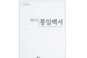 [통일부]「2019 통일백서」 발간