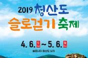 2019 청산도 슬로걷기 축제 홍보  - 완도군-