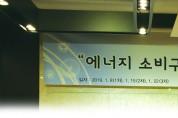 """산업부,""""에너지 소비구조 혁신""""2차 토론회 개최"""
