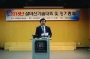 한국설비기술협회, 2018년 설비신기술대회 및 정기총회 개최